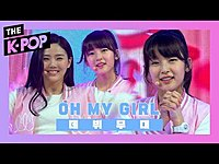 Thumbnail for the Oh My Girl - [데뷔 무대] '너무 상큼 뽀짝한 게 죄라면 옴걸은 무기징역' HOT SUMMER NIGHTS + CUPID link, provided by host site
