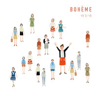 Thumbnail for the Boheme - 나는 나 I'm Me link, provided by host site