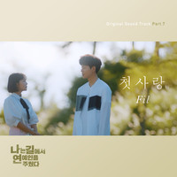 Thumbnail for the Fil - I Picked Up the Star OST Part.7 link, provided by host site