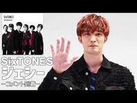 Thumbnail for the SixTONES - ジェシー 【デビュー曲「Imitation Rain」を大事にしていきたい!】 『オリコン上半期ランキング 2020』受賞コメント link, provided by host site