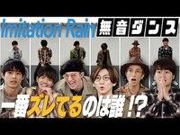 Thumbnail for the SixTONES - 無音ダンス - 「Imitation Rain」音ナシで踊れる!? link, provided by host site
