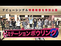 Thumbnail for the SixTONES - Imitation Rain (特典映像) [YouTube Ver.] link, provided by host site