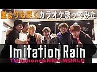 Thumbnail for the SixTONES - Imitation Rain「カラオケで歌ってみた!!」 link, provided by host site