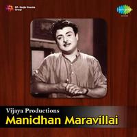Thumbnail for the P. Susheela - Inbamaana Iraviduve link, provided by host site