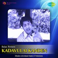 Thumbnail for the K.V.Mahadevan - Kadavulaikanden (Original Motion Picture Soundtrack) link, provided by host site