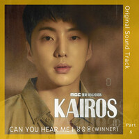 Thumbnail for the Kang Seung Yoon - Kairos (Original Television Soundtrack, Pt. 8) link, provided by host site