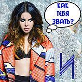 Thumbnail for the Infiniti - Kak Tebja Zvat` link, provided by host site