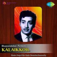Thumbnail for the Viswanathan Ramamoorthy - Kalaikkoil (Original Motion Picture Soundtrack) link, provided by host site