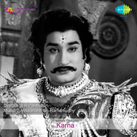 Thumbnail for the Viswanathan Ramamoorthy - Karna (Original Motion Picture Soundtrack) link, provided by host site