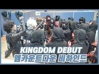 Thumbnail for the Kingdom - [KINGDOM] 대망의 엠카운트다운 데뷔 비하인드! link, provided by host site