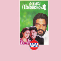 Thumbnail for the Berny-Ignatius - Kudumba Varthakal (Original Motion Picture Soundtrack) link, provided by host site