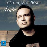 Thumbnail for the Kostas Makedonas - Leila link, provided by host site