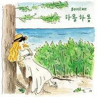 Thumbnail for the Boheme - 하몽하몽 (夏夢夏夢) Love Sick Summer link, provided by host site