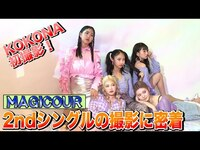 Thumbnail for the MAGICOUR - 【新星誕生】MAGICOUR 2ndシングル撮影に密着!KOKONA初撮影で緊張MAX!【Popteen】 link, provided by host site