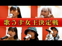 Thumbnail for the MAGICOUR - 【歌うま】MAGICOURで一番歌がうまいのは誰? ガチカラオケ対決しました【Popteen】 link, provided by host site
