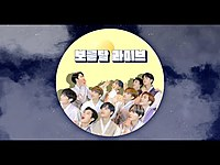 Thumbnail for the The Boyz - [보름달 라이브] (더보이즈) - Make or Break link, provided by host site