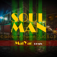 Thumbnail for the Soulman - Одноразова любов (MalYar Remix) link, provided by host site