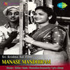 Thumbnail for the Viswanathan Ramamoorthy - Manase Mandhiram (Original Motion Picture Soundtrack) link, provided by host site