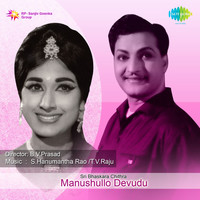 Thumbnail for the S. Hanumantha Rao - Manushullo Devudu (Original Motion Picture Soundtrack) link, provided by host site