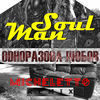 Thumbnail for the Soulman - Одноразова любов (Micheletto Remix) link, provided by host site