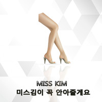 Thumbnail for the Miss Kim - MISS KIM WILL HUG YOU TIGHTLY link, provided by host site
