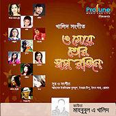 Thumbnail for the Samina Chowdhury - Moru Balika link, provided by host site