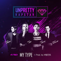 """Thumbnail for the Verbal Jint - My Type (From """"UNPRETTY RAPSTAR"""") link, provided by host site"""