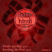 "Thumbnail for the Kundan Lal Saigal - Nain hi ko rah dikha prabhu (From ""Bhakt Surdas'') link, provided by host site"