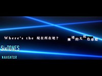 Thumbnail for the SixTONES - NAVIGATOR [Chinese ver.] link, provided by host site