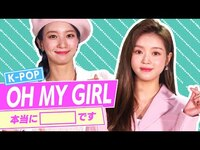 Thumbnail for the Oh My Girl - [テレビでハングル講座] と学ぼう!「本当に◯◯です」| NHK link, provided by host site