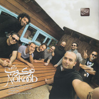 Thumbnail for the Homayoun Nasiri - Nokoob link, provided by host site