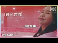 Thumbnail for the Oh My Girl - [OH! CLIP] #10 핑크에 빠진 미미 link, provided by host site