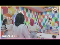 Thumbnail for the Oh My Girl - [OH! CLIP] #11 타깃은 쩡이언니 link, provided by host site