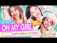 Thumbnail for the Oh My Girl - [テレビでハングル講座] と学ぼう!「◯◯します/しません/してください」【OH MY GIRLにSPインタビュー】| NHK link, provided by host site
