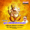 Thumbnail for the K.Veeramani - Om Vigneswara link, provided by host site