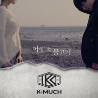 Thumbnail for the K-Much - On the Hook link, provided by host site