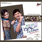 Thumbnail for the Deepak Doddera - Ondu Sanna Aase link, provided by host site