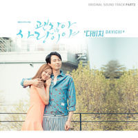 Thumbnail for the Davichi - 괜찮아 사랑이야 (Original Television Soundtrack), Pt. 2 link, provided by host site