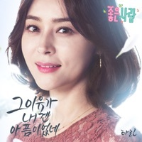 Thumbnail for the Tarin - 좋은 사람 (Original Television Soundtrack), Pt. 4 link, provided by host site