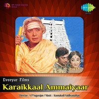 Thumbnail for the S. Varalakshmi - Paaduvome link, provided by host site
