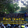 Thumbnail for the Christos Papadopoulos - Pao Ikaria link, provided by host site