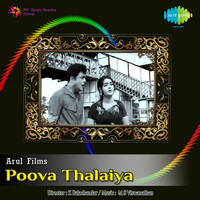 Thumbnail for the Manorama - Pola Chonnal Pottukkaren link, provided by host site