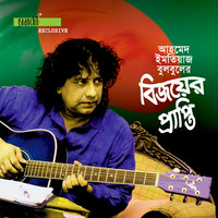 Thumbnail for the Bappa Mazumder - Pongu Muktijoddha link, provided by host site