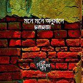 Thumbnail for the Leemon - Porshir E Ki Mukh link, provided by host site