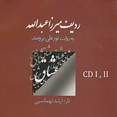 Thumbnail for the Arshad Tahmasbi - Radif of Mirza Abdollah (Persian Classical Music Style Learning) - Narrates from Nurali Borumand Vol:1 & 2 link, provided by host site