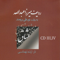 Thumbnail for the Arshad Tahmasbi - Radif of Mirza Abdollah (Persian Classical Music Style Learning) - Narrates from Nurali Borumand Vol:3 & 4 link, provided by host site