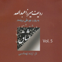 Thumbnail for the Arshad Tahmasbi - Radif of Mirza Abdollah (Persian Classical Music Style Learning) - Narrates from Nurali Borumand Vol:5 link, provided by host site