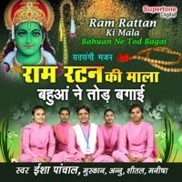 Thumbnail for the Isha - Ram Rattan Ki Mala Bahuan Ne Tod Bagai link, provided by host site