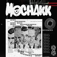 Thumbnail for the Mochakk - Ratata link, provided by host site