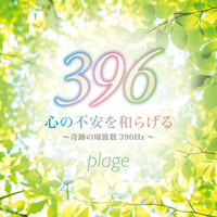 Thumbnail for the Plage - Relaxation music~396Hz link, provided by host site